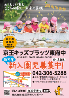 2020年度園児募集について(高幡、東府中)