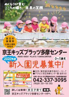 京王キッズプラッツ多摩センター新入園児募集中!